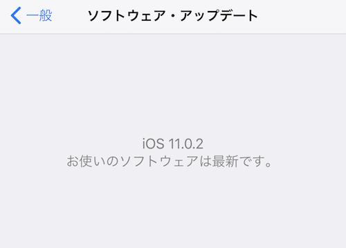iOS11 ソフトウェア・アップデート