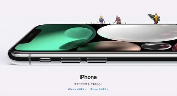 クリスマス iPhone x