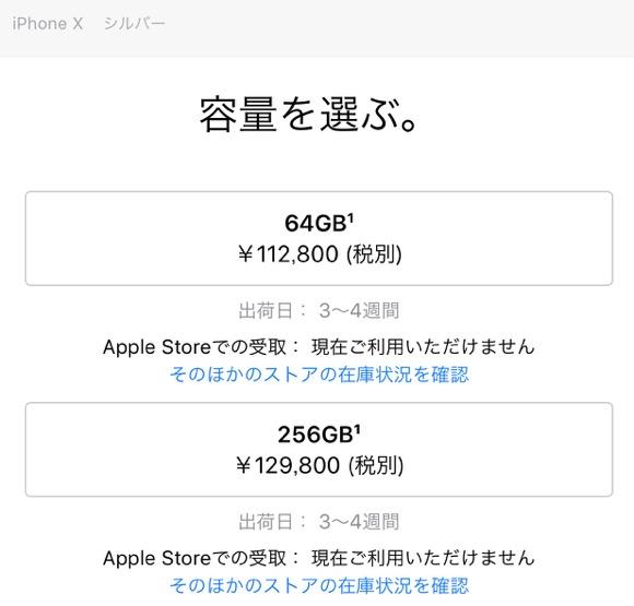 iPhone X 出荷予定 3〜4週間