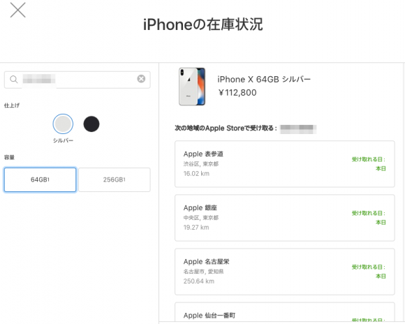 iPhone_Xを購入する_-_Apple(日本)