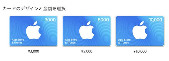 Apple App Store & iTunesギフトカード