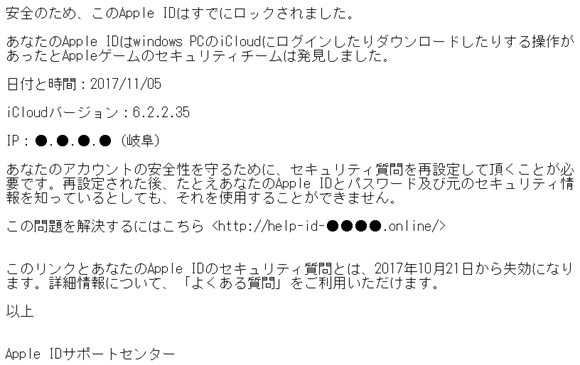 Apple フィッシング メール