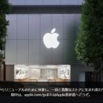 Apple 渋谷 リニューアル 休業