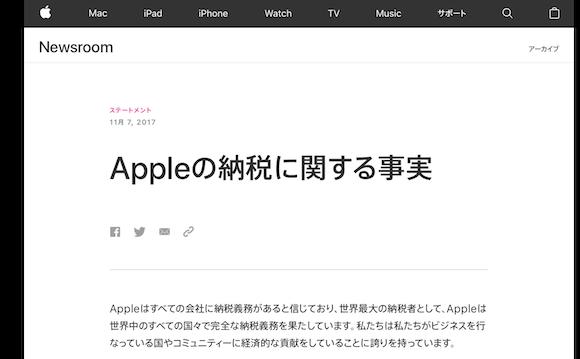 「Appleの納税に関する事実」