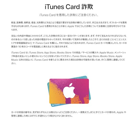 Apple iTunes Card 詐欺