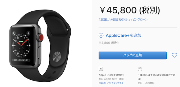 Apple Watch Series 3 出荷