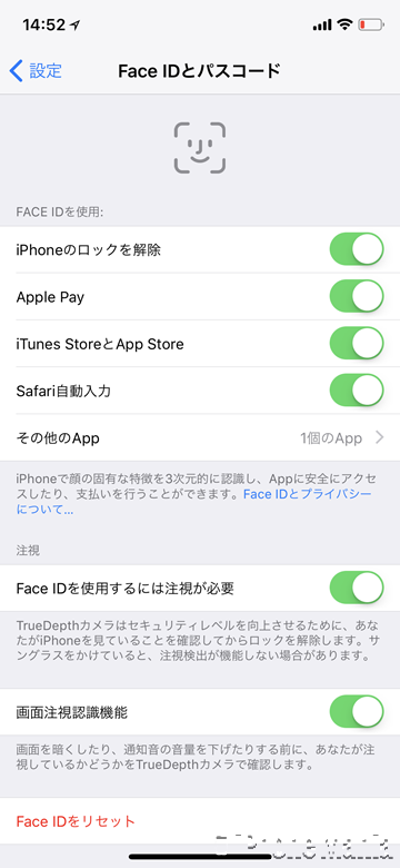 iPhone X Face ID 画面 注視 オフ