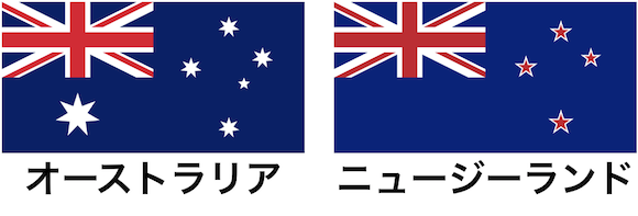 オーストラリア ニュージーランド 国旗