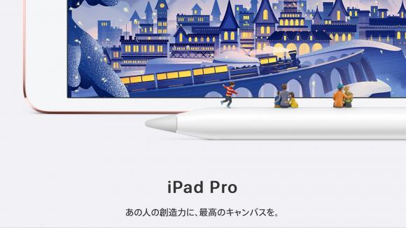 iPad Pro クリスマス