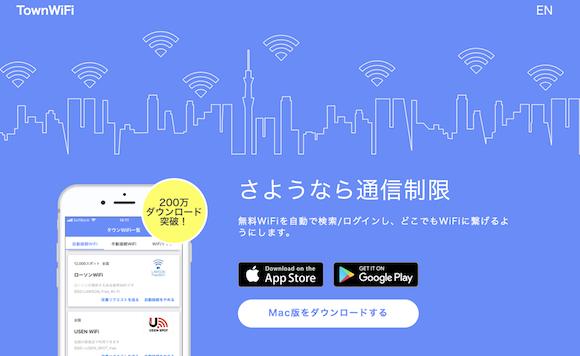 タウンWiFi Mac版公開
