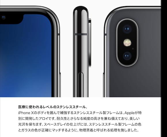 iPhone X フレーム