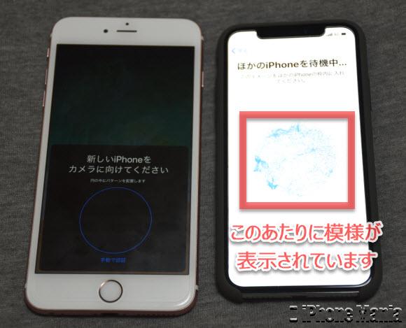 iPhone X 初期設定 アクティベーション 自動セットアップ asm