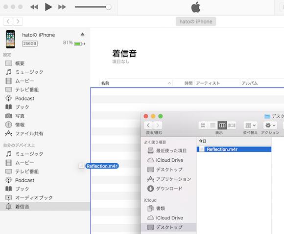 iPhone X 着信音
