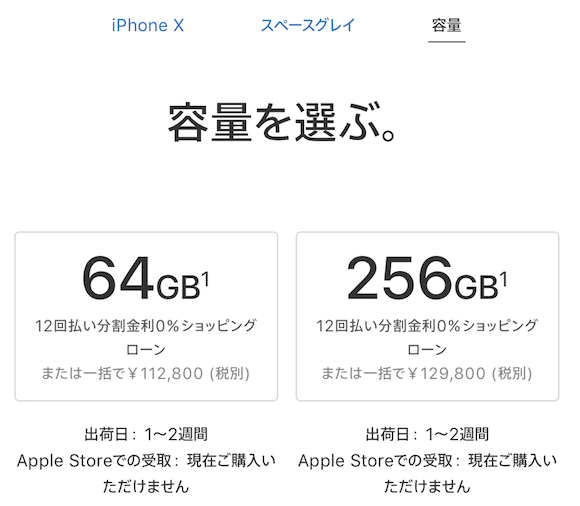 iPhone X 出荷 1〜2週間