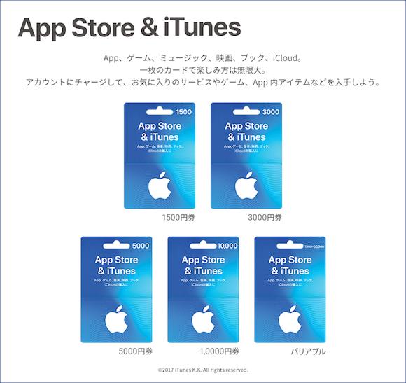 App Store &iTunesカード ローソン
