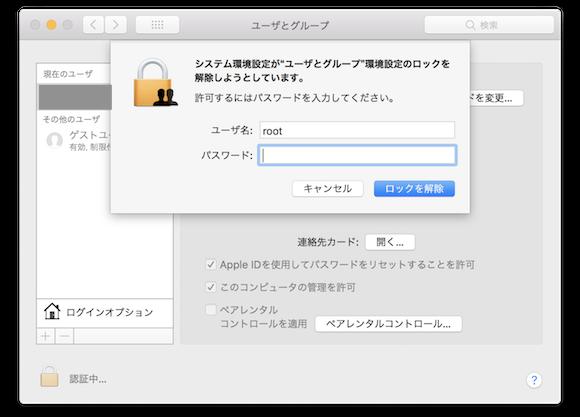 macOS High Sierra ルートユーザ 脆弱性
