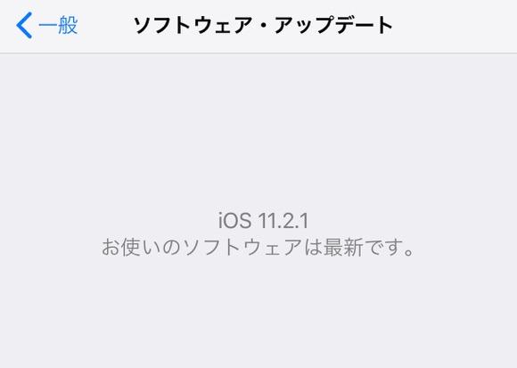 iOS アップデート