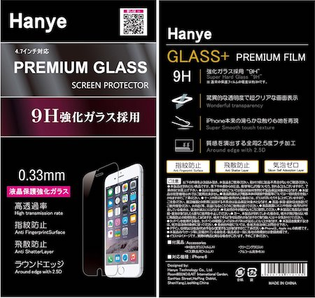 HanyeTech iPhone6 4.7インチ用液晶保護強化ガラスフィルム