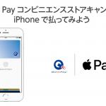Apple Payコンビニエンスストアキャンペーン