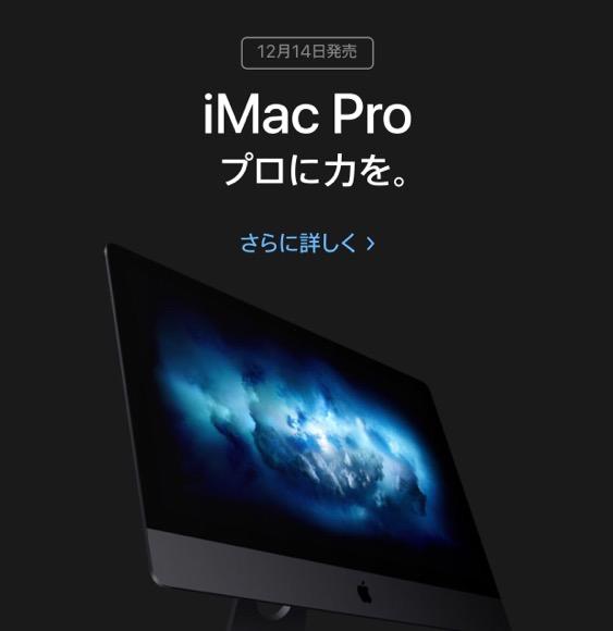 iMac Pro 発売日