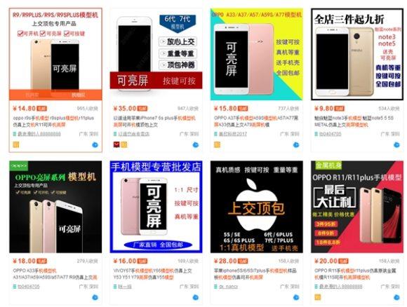 iphone スマートフォン 模型 頂包 中国