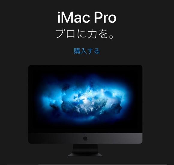 iMac Pro 発売