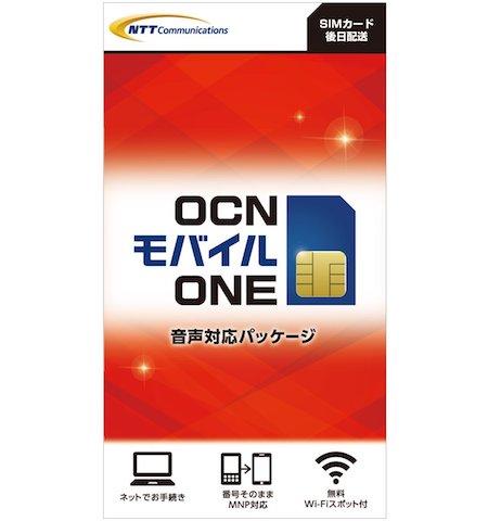 OCN モバイル ONE 音声通話+LTEデータ通信SIMカード