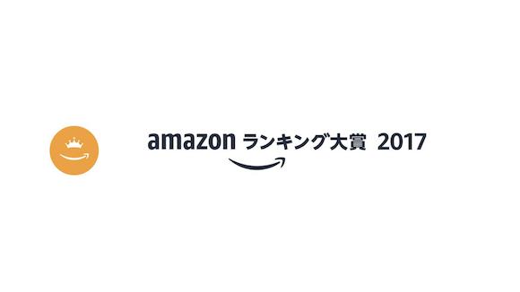 Amazon ランキング大賞2017