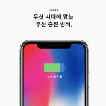 iPhone X Apple 韓国