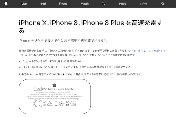 Apple サポート 高速充電