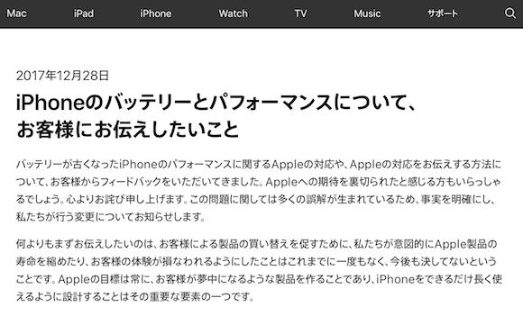 Apple 「iPhoneのバッテリーとパフォーマンスについて、お客様にお伝えしたいこと」