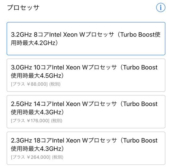 iMac Pro 14コアプロセッサ