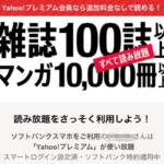 読み放題プレミアム by ブック放題 Yahoo! JAPAN