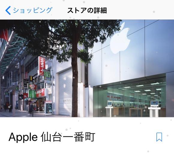 Apple Store Let it snow