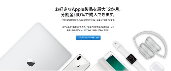apple 金利 キャンペーン 0%