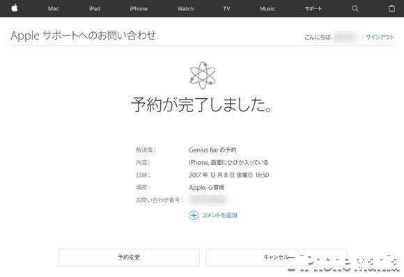 iPhone X 修理 レポ asm