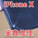 iPhone X 修理 レポ asm