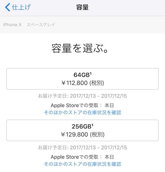 iPhone X 20171209 Apple Store
