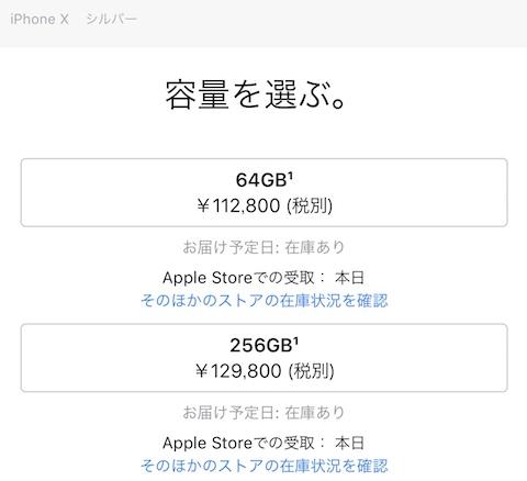 iPhone X 在庫あり
