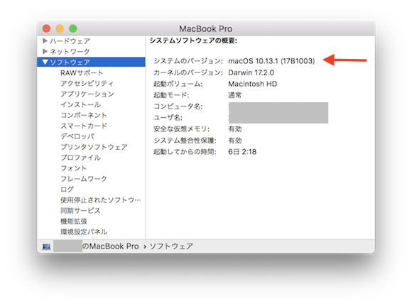 macOS ビルド番号確認