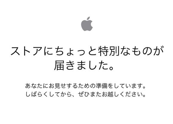 Apple オンラインストア メンテナンス中
