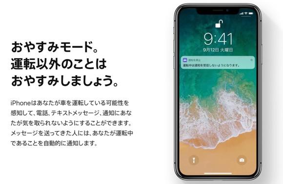 Apple iOS11 おやすみモード
