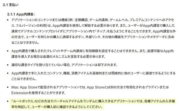 Apple アプリ ガチャ 確率 ガイドライン