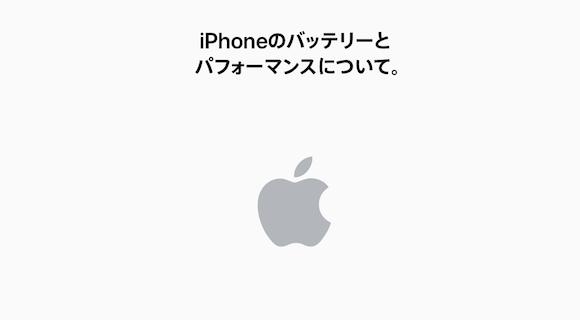 iPhoneのバッテリーとパフォーマンスについて