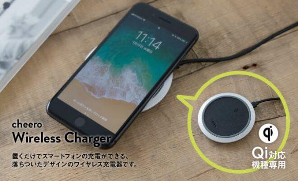Cheero wireless_charger