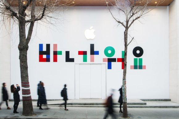 Seoul Apple Store