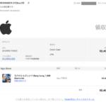 Appleからのメール(偽物)