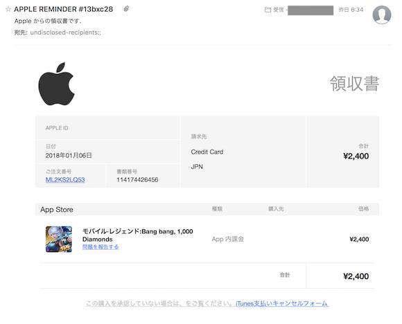 Fake Apple mail - 「Appleからの領収書」を装った巧妙なフィッシング詐欺メールが発生中!