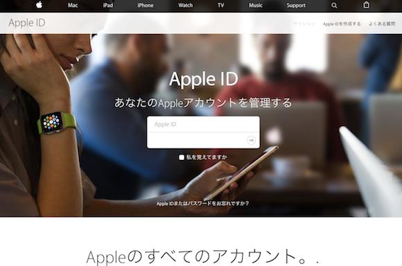 Apple IDログインページ(偽物)