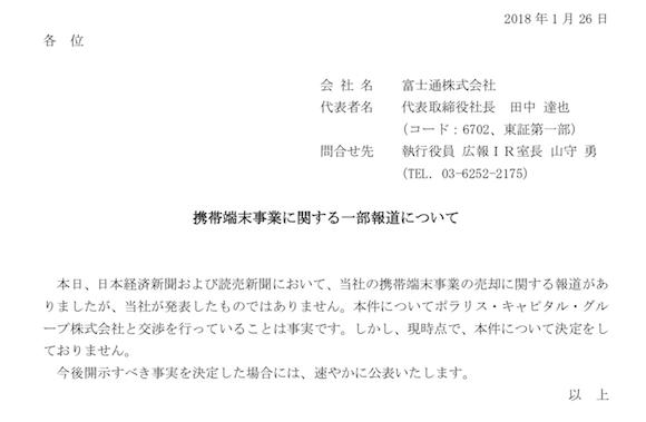 富士通 コメント